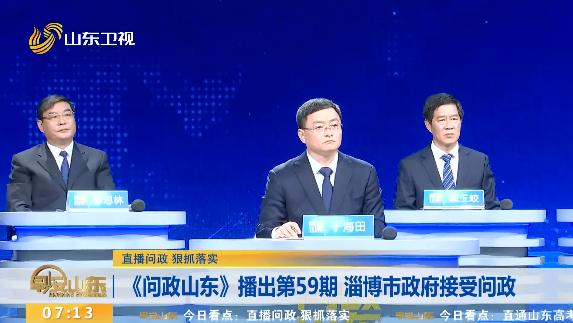 《问政山东》播出第59期 淄博市政府接受问政