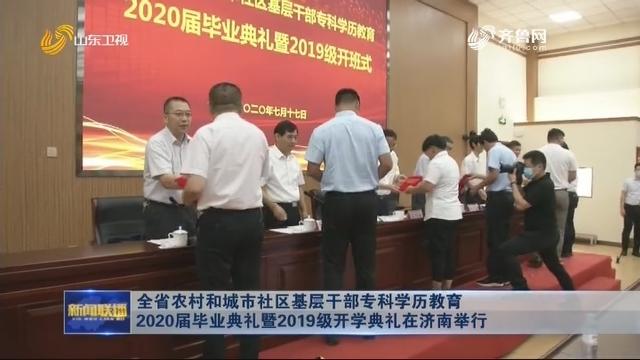 全省农村和城市社区基层干部专科学历教育2020届毕业典礼暨2019级开学典礼在济南举行