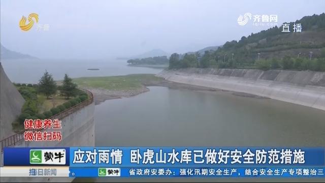 应对雨情 卧虎山水库已做好安全防范措施