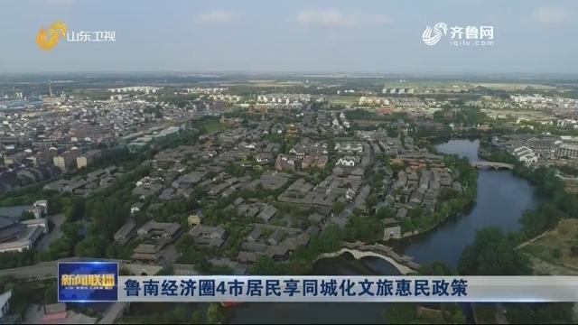 鲁南经济圈4市居民享同城化文旅惠民政策