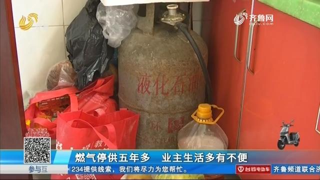 济南:燃气停供五年多 业主生活多有不便