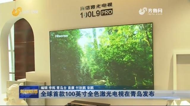 全球首款100英寸全色激光电视在青岛发布