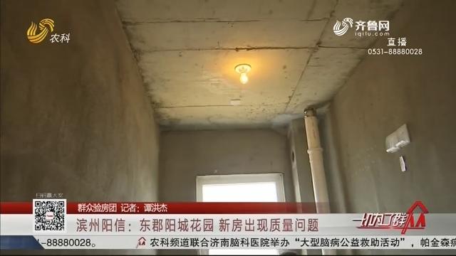 【群众验房团】滨州阳信:东郡阳城花园 新房出现质量问题