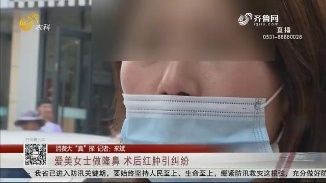 """【消费大""""真""""探】爱美女士做隆鼻 术后红肿引纠纷"""
