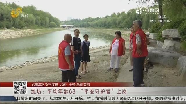 """【远离溺水 安全度夏】潍坊:平均年龄63 """"平安守护者""""上岗"""