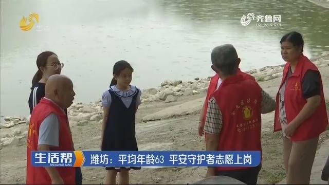 潍坊:平均年龄63 平安守护者志愿上岗
