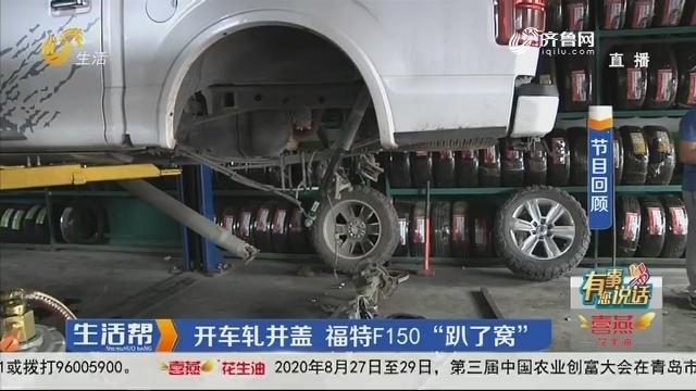 """【有事您说话】济南:开车轧井盖 福特F150""""趴了窝"""""""