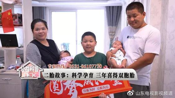 二胎故事:科学孕育,三年喜得双胞胎
