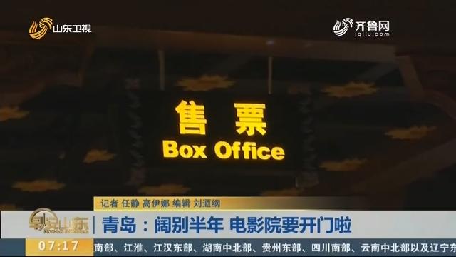 青岛:阔别半年 电影院要开门啦