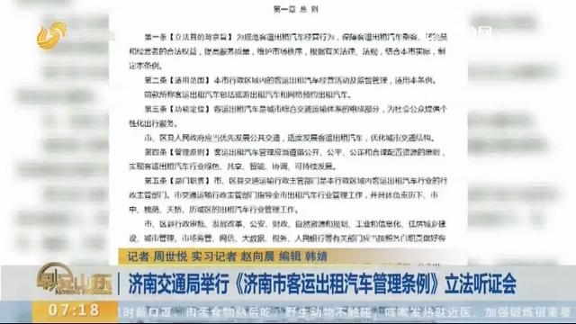 济南交通局举行《济南市客运出租汽车管理条例》立法听证会