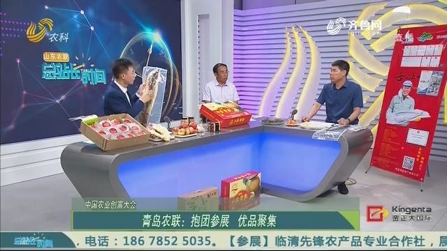 20200719《总站长时间》:中国农业创富大会——青岛农联抱团参展 优品聚集