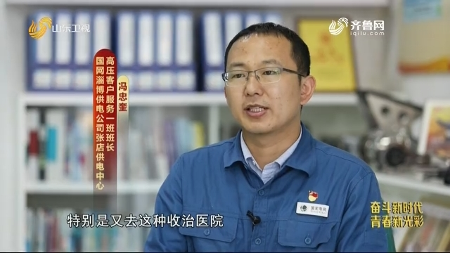 20200719《齐鲁先锋》:创新能手冯忠奎