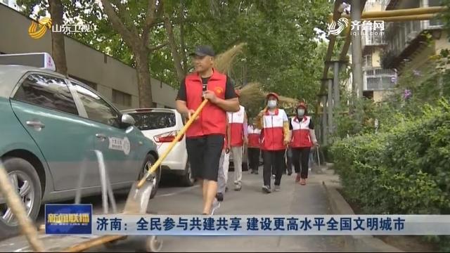 济南:全民参与共建共享 建设更高水平全国文明城市