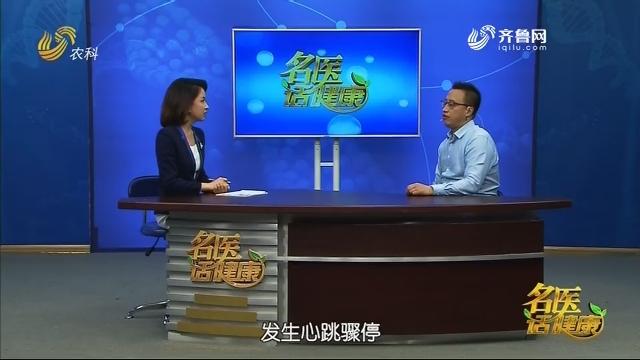20200719《名医话健康》:名医苑海涛——心跳骤停 极速抢救