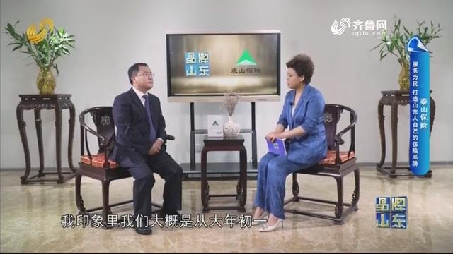 【品牌馨对话】泰山保险:服务为民 打造山东人自己的保险品牌