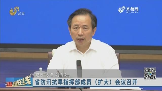 20200719《应急在线》:省防汛抗旱指挥部成员(扩大)会议召开