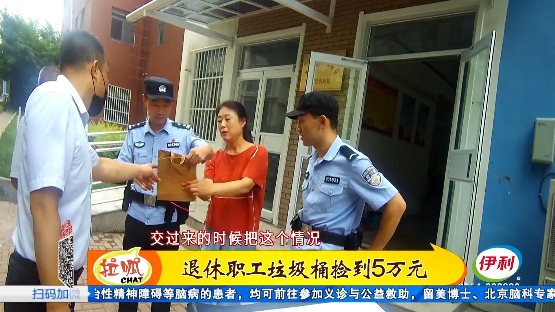 东营:退休职工垃圾桶捡到5万元 