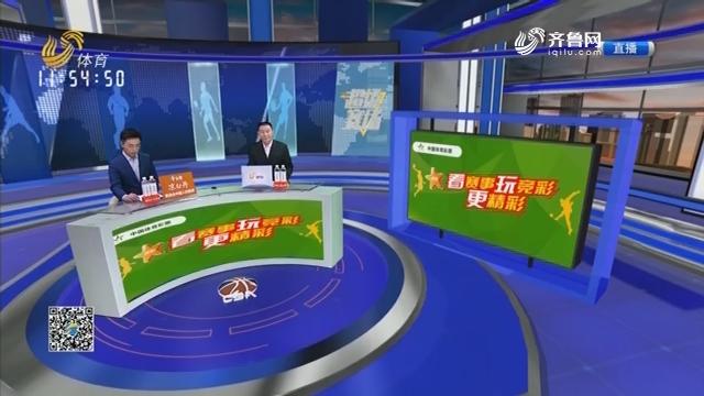 山东西王VS新疆伊力特(上)