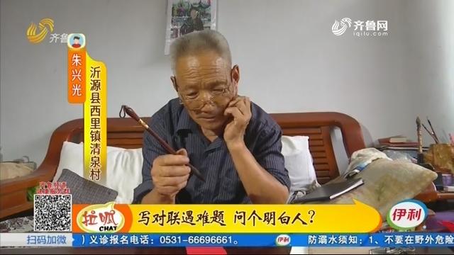 朱贞爷爷:虚岁107 生于一战爆发