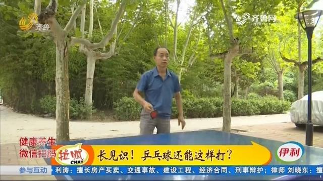 济南:新鲜!用废旧材料DIY乒乓球拍