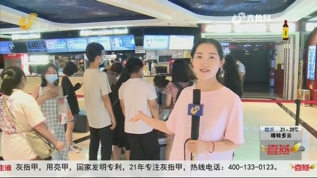 青岛:影院恢复营业 首场上座率23%