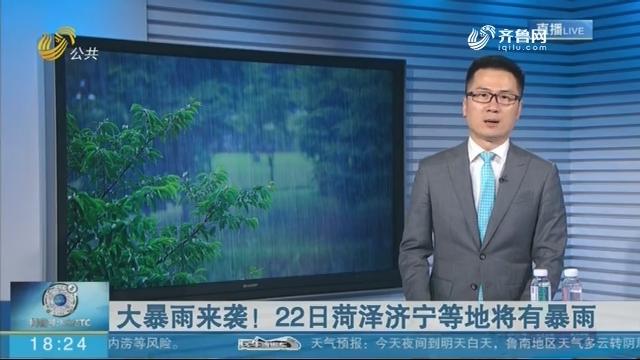 大暴雨来袭!22日菏泽济宁等地将有暴雨