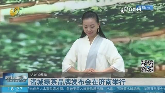 诸城绿茶品牌发布会在济南举行