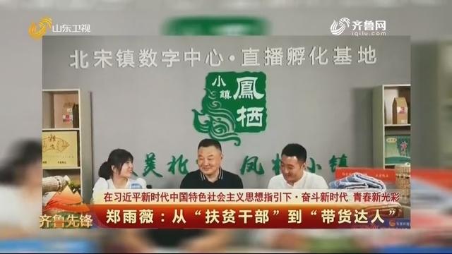 """20200720《齐鲁先锋》:郑雨薇——从""""扶贫干部""""到""""带货达人"""""""