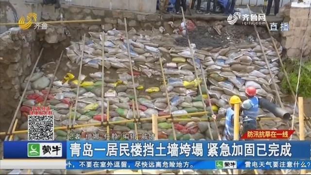 【防汛抗旱在一线】青岛一居民楼挡土墙垮塌 紧急加固已完成