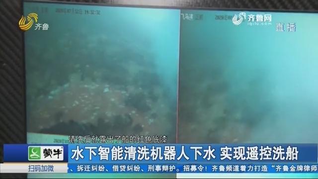 青岛:水下智能清洗机器人下水 实现遥控洗船