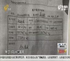 青岛:买房交了68万 贷款不成钱难退?