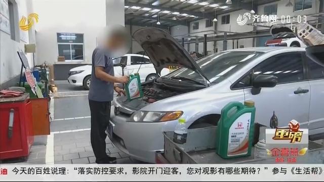 【重磅】潍坊:4S店保养本田思域 机油里惊现黑色物体?