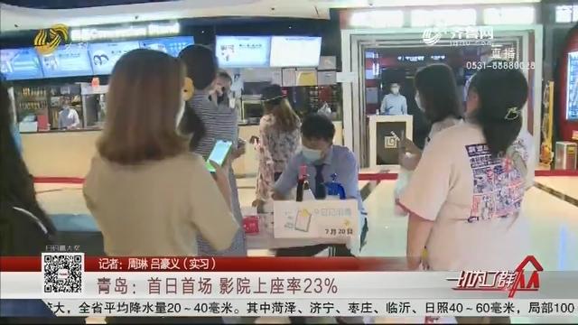 青岛:首日首场 影院上座率23%