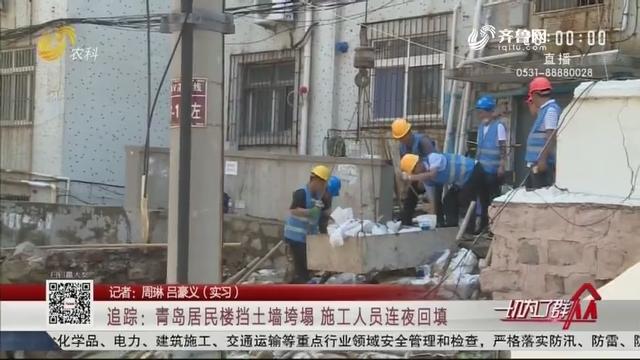 追踪:青岛居民楼挡土墙垮塌 施工人员连夜回填