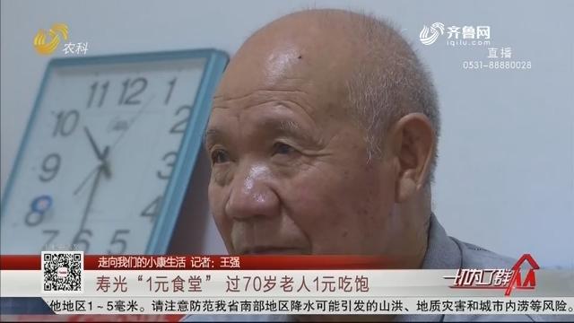 """【走向我们的小康生活】寿光""""1元食堂"""" 过70岁老人1元吃饱"""