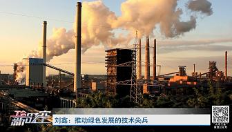 工会新时空 | 刘鑫: 推动绿色发展的技术尖兵