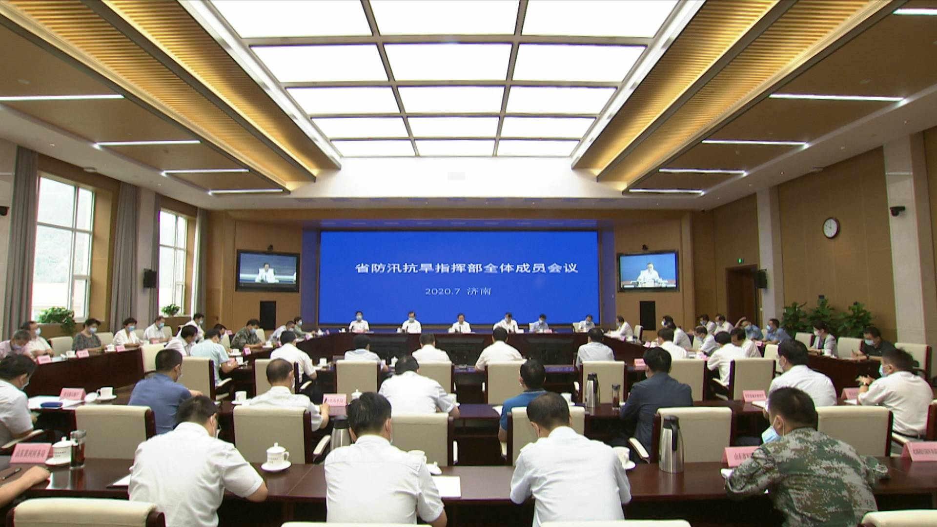 《应急在线》20200719:省防汛抗旱指挥部成员(扩大)会议召开