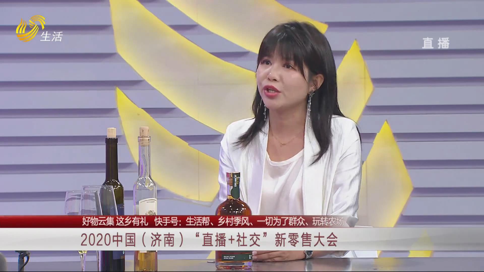 """2020中国(济南)""""直播+社交""""新零售大会(二)"""
