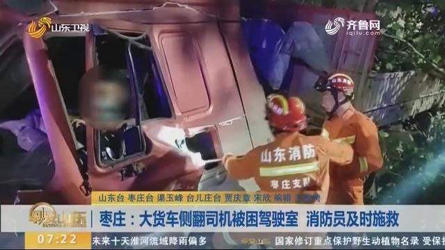 枣庄:大货车侧翻司机被困驾驶室 消防员及时施救