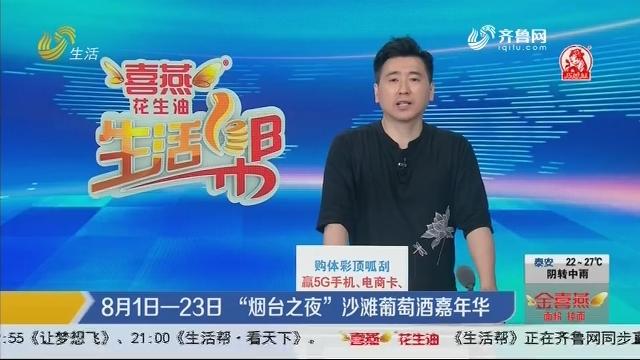"""8月1日-23日""""烟台之夜""""沙滩葡萄酒嘉年华"""
