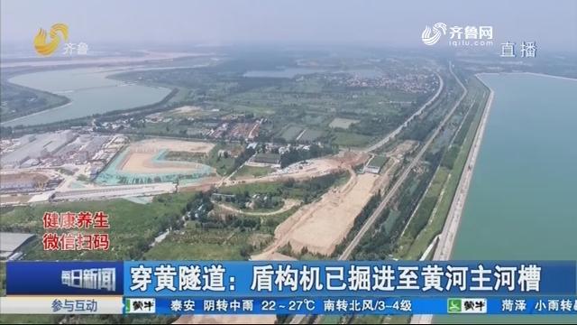 穿黄隧道:盾构机已掘进至黄河主河槽
