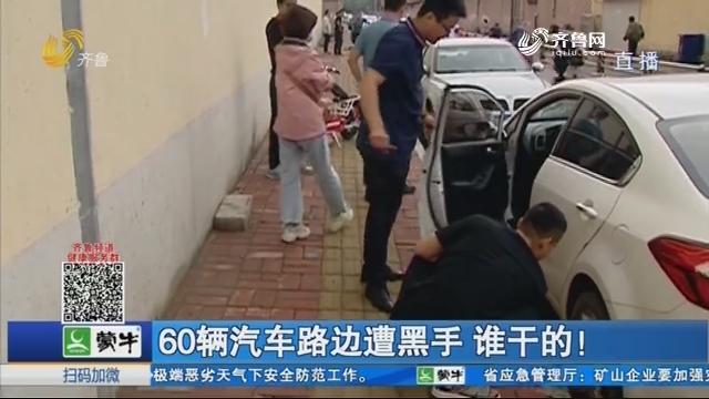 济南:60辆汽车路边遭黑手 谁干的!