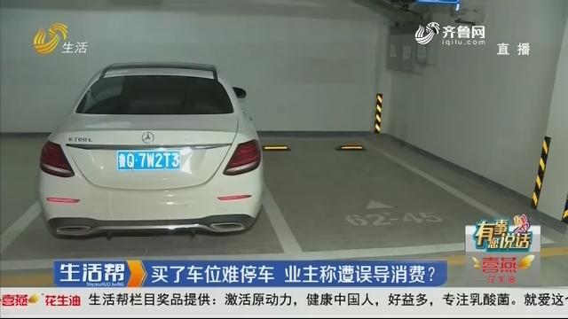 【有事您说话】临沂:买了车位难停车 业主称遭误导消费?