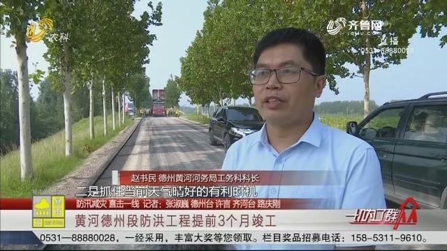 【防汛减灾 直击一线】黄河德州段防洪工程提前3个月竣工