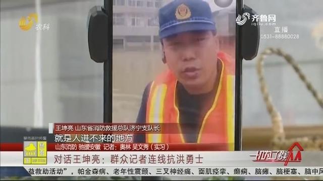 【山东消防 驰援安徽】对话王坤亮:群众记者连线抗洪勇士
