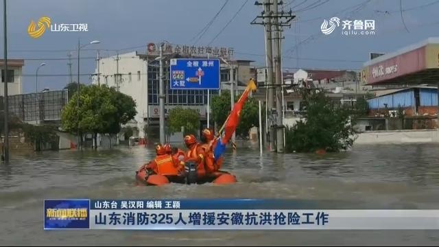 山东消防325人增援安徽抗洪抢险工作