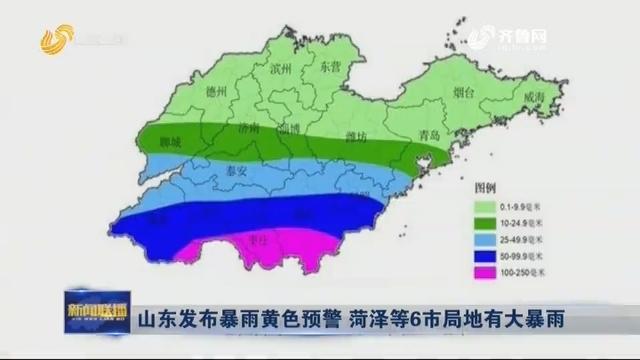 山东发布暴雨黄色预警 菏泽等6市局地有大暴雨