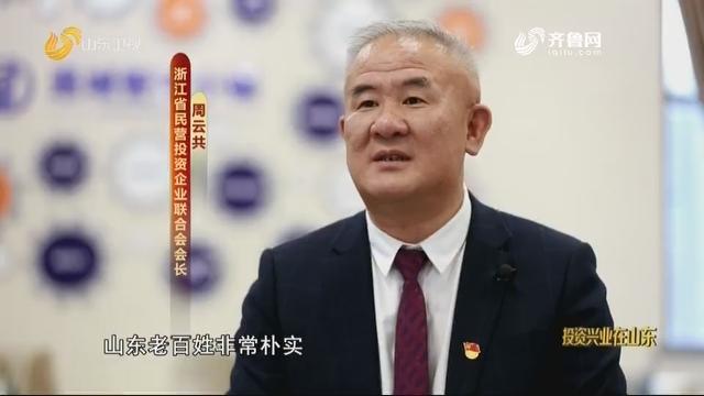20200721《齐鲁先锋》:周云共——投资兴业 筑梦山东