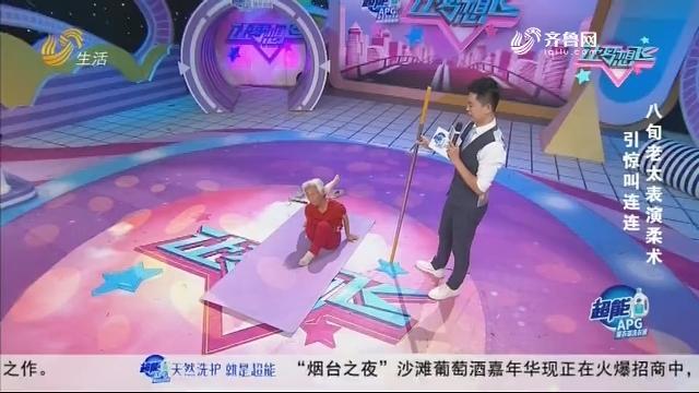 20200721《让梦想飞》:八旬老太表演柔术 引惊叫连连