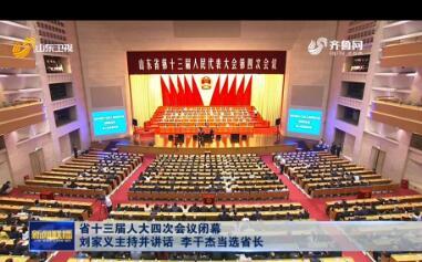 省十三届人大四次会议闭幕 刘家义主持并讲话 李干杰当选省长
